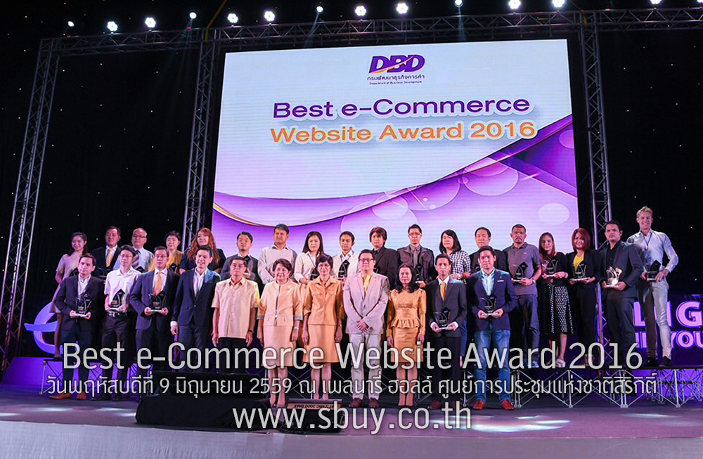 Best e-Commerce Website Award 2016
